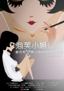 Wang Bo / Hutoon Studio, poster for Miss Puff, 2011